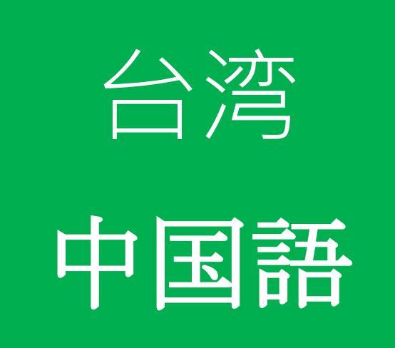 台湾で体調を崩し病院に行った際に使える中国語。必見です!