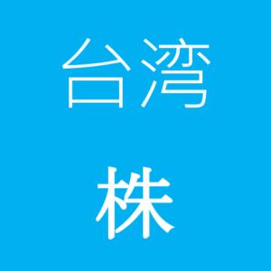 三大法人の謎と台湾株式市場の特徴。全部話します。