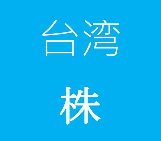 台湾株暴落中。半導体産業に黄色信号?目標株価は?
