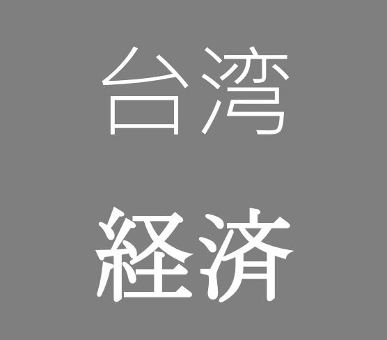 台湾のネット通販(ECサイト)事情。B2C?B2B2C?C2C?蝦皮購物?
