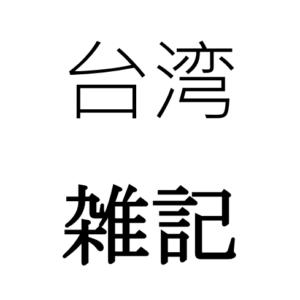 台湾で初めて受けたTOEICが意外と高得点でビックリした件。