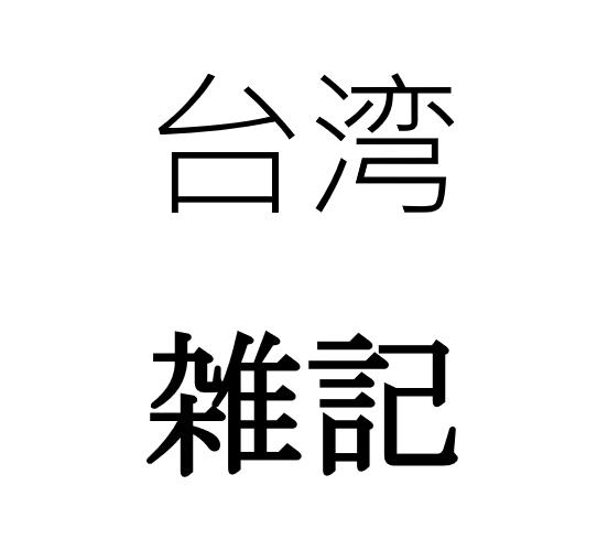 台湾では家電は日本で買った方が絶対安いからハンドキャリーね。