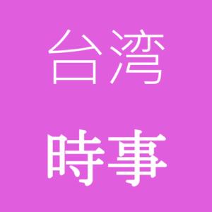 台湾「トイレットペーパーの乱」