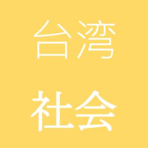 日本人が台湾でクレジットカード作れるの?