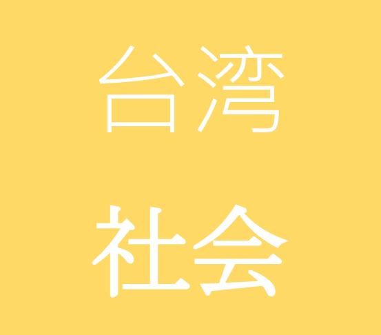 台湾で生活してて衝撃的だった出来事~コンビニ編