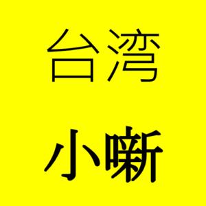 台湾のスクーター事情と改造マフラー装着の爆音スクーターにうんざりする件。