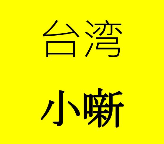 台湾で人生初のTOEICを受験して撃沈した件。英語は難しいですね。
