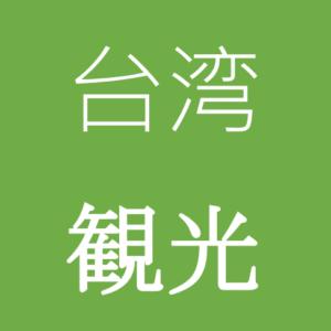 台湾観光、中国語は大丈夫?知っておいて損はない中国語を教えます。