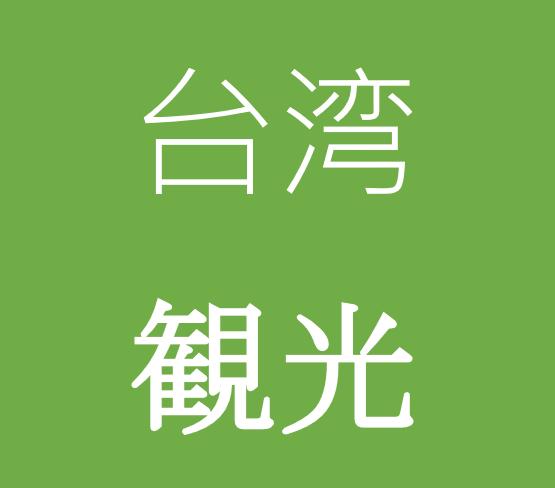 「ミシュランガイド2018台北」掲載店舗一覧リスト公開!