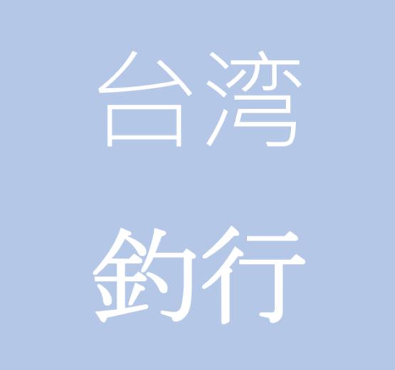 台湾のおすすめ釣りスポット~川・渓流編。ハヤ&台湾マシール。